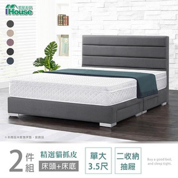 IHouse-艾瑪仕 條紋貓抓皮(床頭+二抽底)房間2件 單大3.5尺太平藍#707-61
