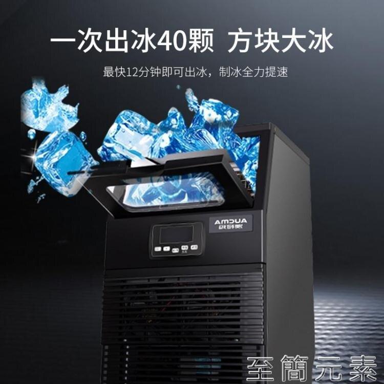 澳柯瑪制冰機50~60公斤商用奶茶全自動餐飲店小型立式冰塊制作機