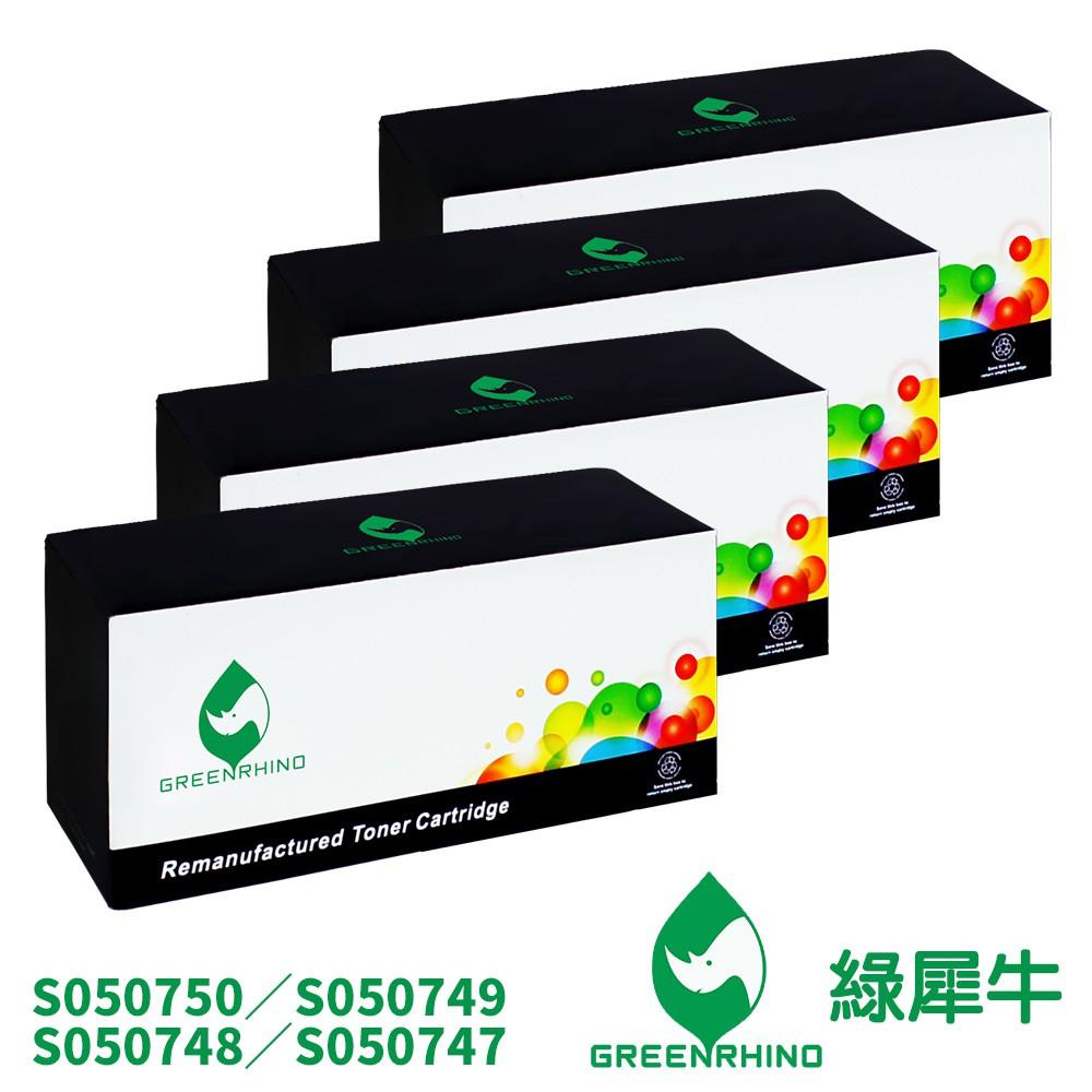 綠犀牛 for Epson 1黑3彩超值組 S050750/S050749/S050748/S050747 環保碳粉匣