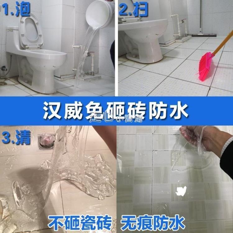 [現貨,折後價]防水塗料漢威防水材料衛生間漏水免砸磚堵漏瓷磚防水補漏膠滲透劑防水塗料