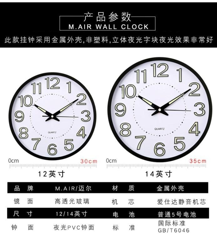鐘錶/掛鐘 邁爾夜光掛鐘客廳靜音掛錶家用創意鐘錶時鐘臥室現代石英鐘掛鐘 全館限時8.5折特惠!