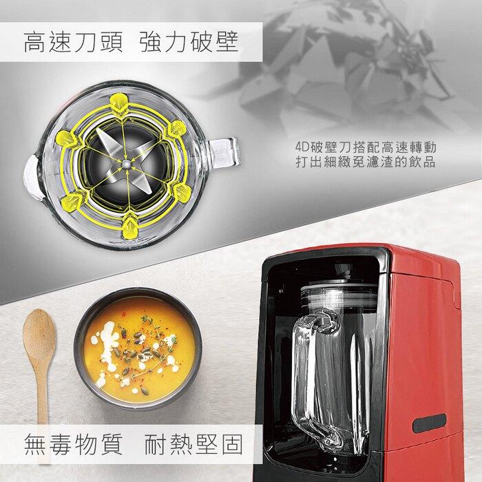 HANLIN-JK735 自動真空保鮮破壁料理機 果汁機