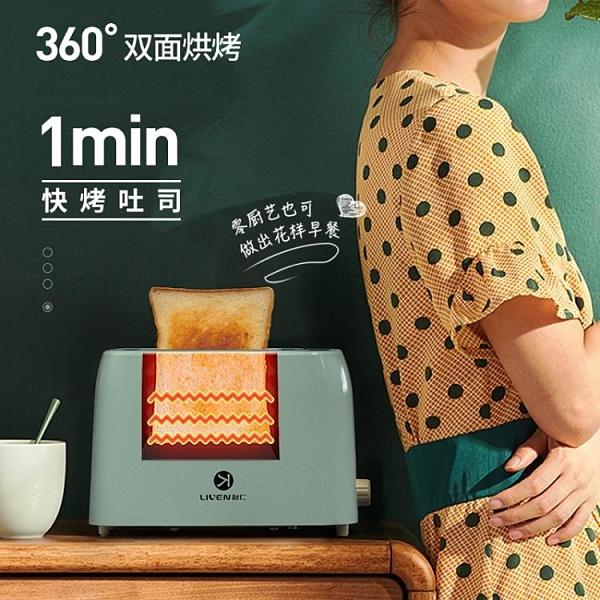 吐司機 利仁烤面包機家用小型多士爐多功能全自動早餐機烤吐司機懶人神器 『向日葵生活館』