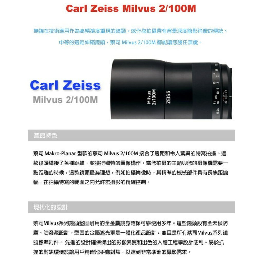 【eYe攝影】送保護鏡 Zeiss 蔡司 Milvus 100mm f2M 定焦鏡 5D3 5D4 D800 D810
