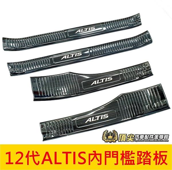 TOYOTA豐田【12代ALTIS內門檻踏板】ALTIS 12代專用 不鏽鋼腳踏板 鈦黑 迎賓保護踏板 車側飾板