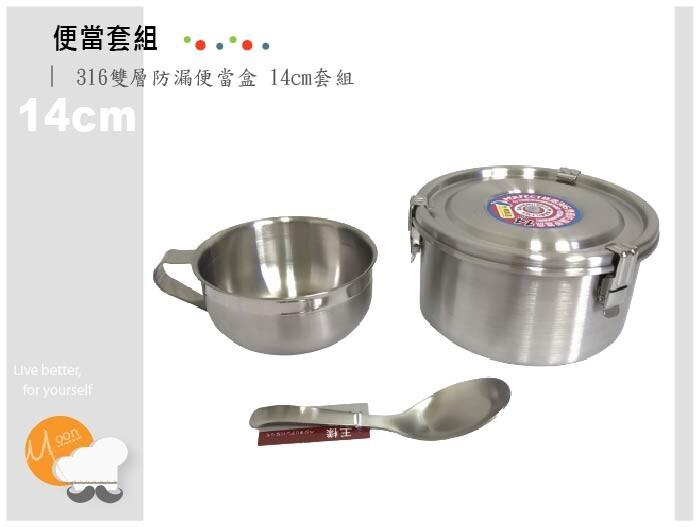 台灣製316雙層防漏便當盒套組-14cm