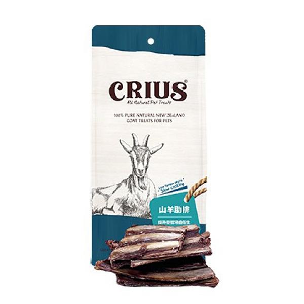 【寵物王國】CRIUS克瑞斯天然紐西蘭點心-山羊肋排100g