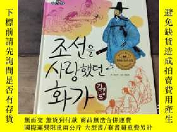 二手書博民逛書店韓國原版繪本罕見純韓文原版書 (編號321)Y271632