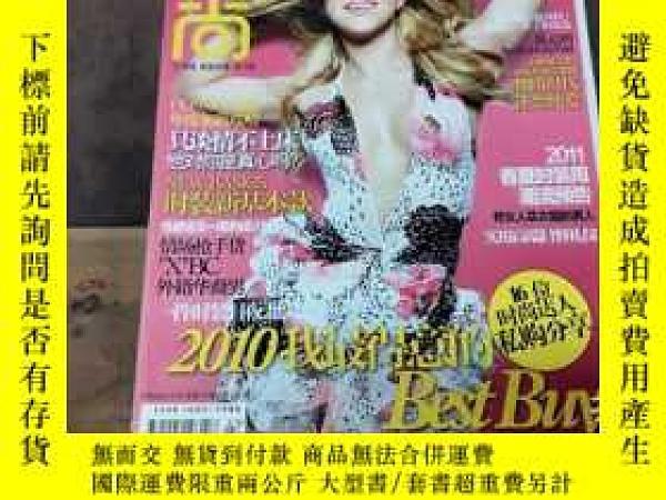 二手書博民逛書店時尚雜誌罕見2010.23Y270271