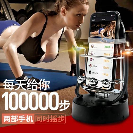 品健搖步器一起來捉妖手機計步平安微信刷步神器自動搖步數搖擺器
