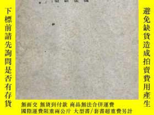 二手書博民逛書店罕見植物命名考(1945年初版)Y308014 盛誠桂 商務印書