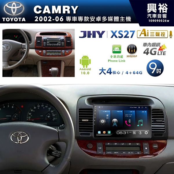 【JHY】2002~06年TOYOTA CAMRY專用9吋XS27系列安卓機*Phone Link+送1年4G上網*大4核心4+64