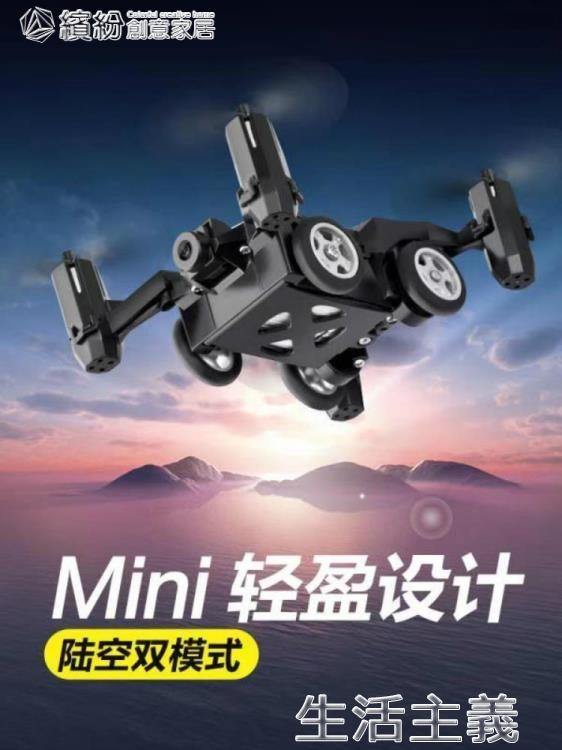 無人機 迷你無人機 陸空雙棲遙控小飛機飛車高清航拍四軸飛行器男孩玩具 新年禮物