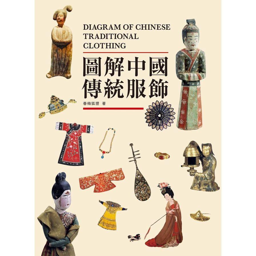 (楓樹林出版社(楓樹林文化))圖解中國傳統服飾(春梅狐狸)