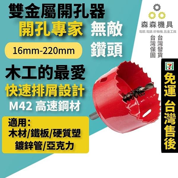 開孔直徑30mm【台灣現貨 木材開孔器】工孔鋸 木材開孔器 開孔器 石膏板 塑料 雙金屬開孔器