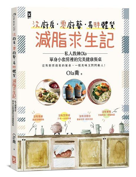 沒廚房•零廚藝•易胖體質減脂求生記:私人教練Ola單身小套房裡的完美...【城邦讀書花園】