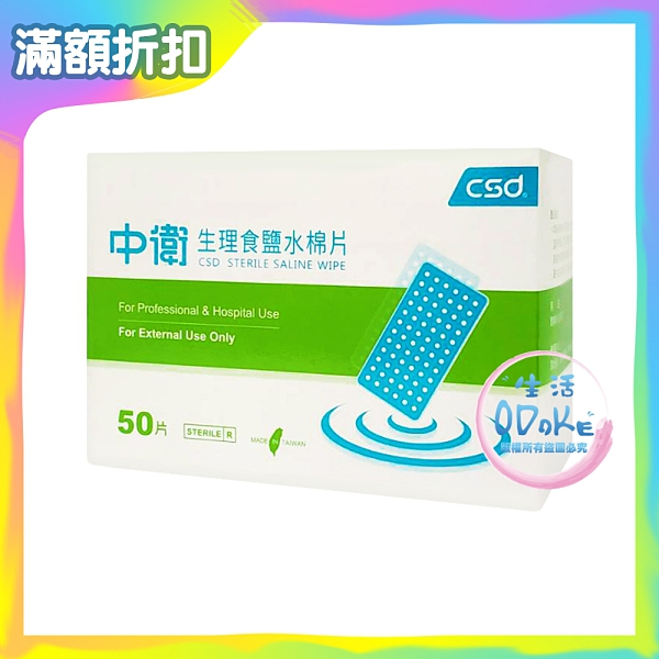 CSD 中衛 生理食鹽水棉片 (50片/盒) 食鹽水棉片 棉片 水針不織布 台灣製 【生活ODOKE】