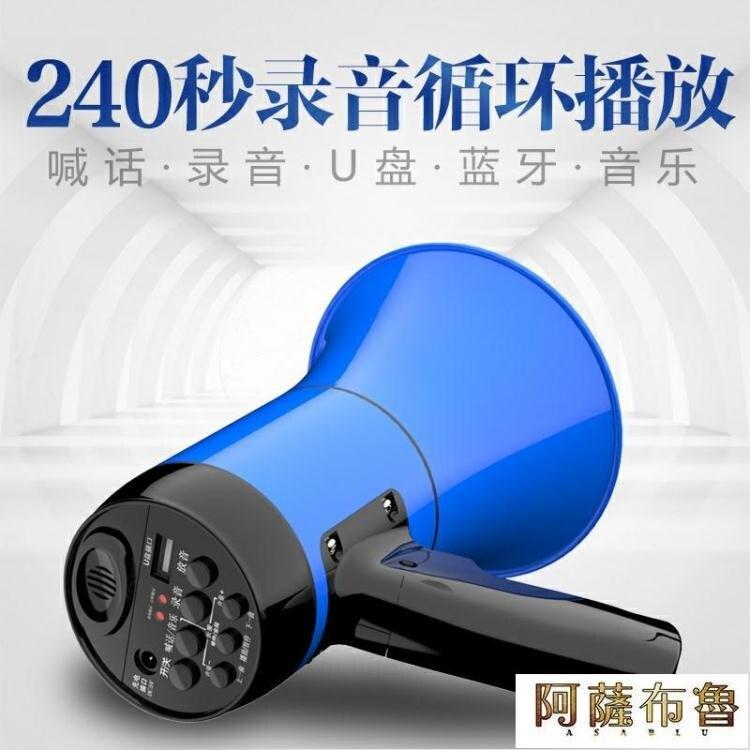擴音器 大功率手持錄音小喇叭揚聲器大聲公戶外喊話擴音器可充電地攤叫賣 【快速出貨】