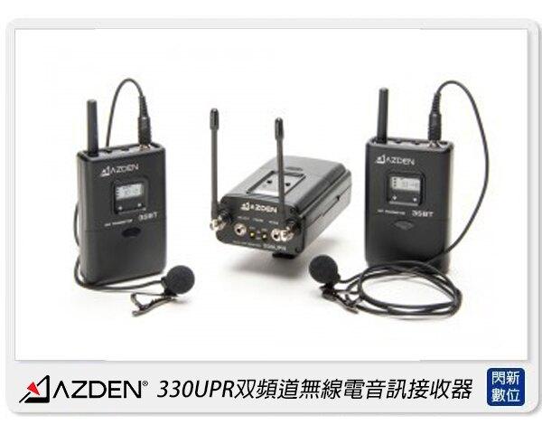 【滿3000現折300+點數10倍回饋】Azden日本 330UPR雙頻道無線電音訊接收器(330UPR,公司貨)