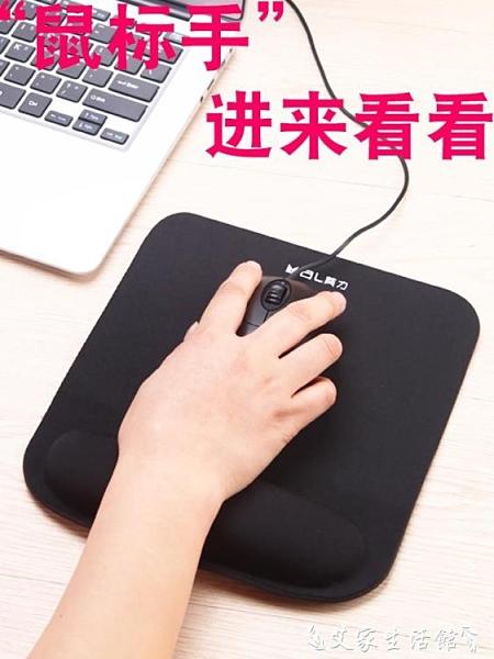 滑鼠墊 記憶棉電腦游戲大滑鼠墊護腕小中號帶護手墊可愛手托加厚簡約純色辦公立體 艾家