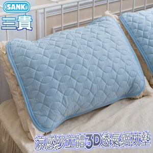 【SANKI 三貴】涼感紗立體3D透氣網枕墊2入藍色