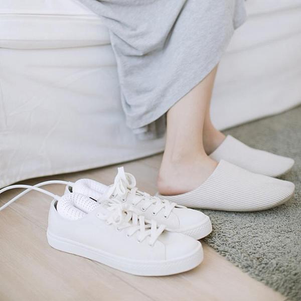 烘鞋器速幹鞋神器烘暖鞋烘幹器除臭濕鞋殺菌家用宿舍 【母親節禮物】