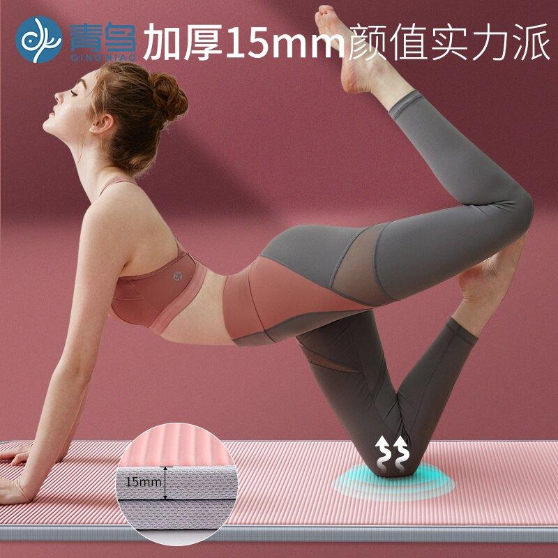青鳥瑜伽墊加厚加寬加長初學者女男防滑健身