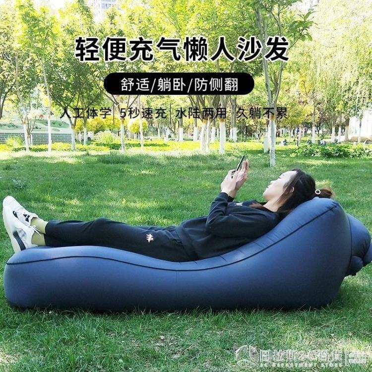 懶人沙發 充氣沙發便攜式空氣床戶外懶人空氣沙發辦公室午休床單人氣墊座椅 摩登生活