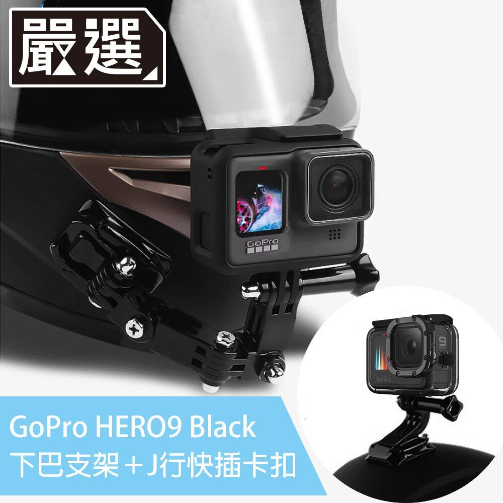 嚴選 GoPro HERO9 Black 機車安全帽頭頂下巴側拍支架組