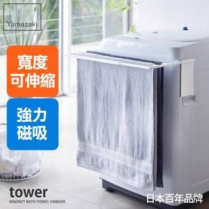 日本【YAMAZAKI】tower磁吸式洗衣機伸縮架(白)