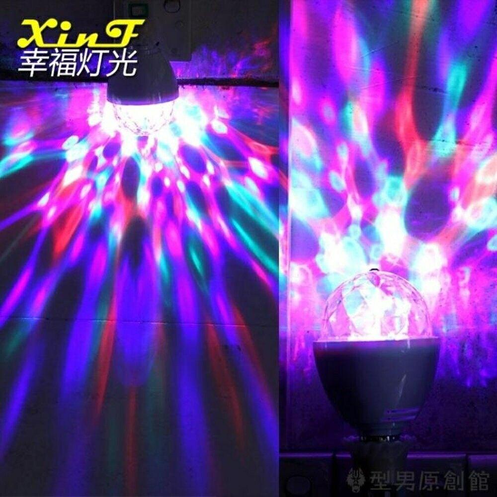 七彩旋轉燈 - 舞台光舞廳房間ktv閃光燈家用水晶燈 酒吧七彩燈旋轉射燈