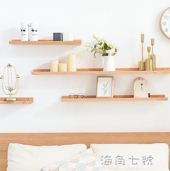 免打孔實木牆上置物架壁掛客廳電視牆面擱板臥室牆壁創意一字隔板 蘇菲小店