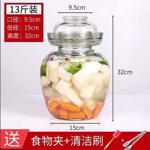 泡菜罈子 罐密封罐玻璃泡菜壇子加厚家用腌菜腌制罐泡辣椒酸菜 小宅君