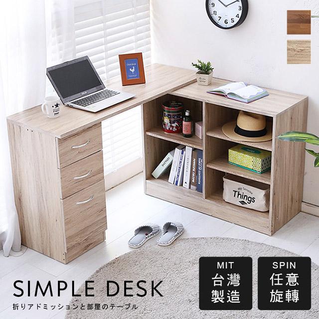 【澄境】 MIT工業風L型旋轉萬用書櫃書桌/電腦桌/工作桌(2色選)