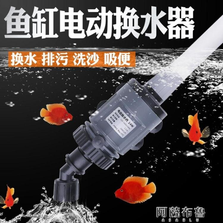【快速出貨】魚缸換水器 森森魚缸自動電動換水器吸便器吸水器清理清潔魚糞便洗沙器抽水泵  七色堇 新年春節送禮