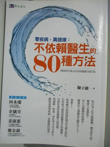 【書寶二手書T7/養生_AOP】零疾病,真健康:不依賴醫生的80種方法_陳立維
