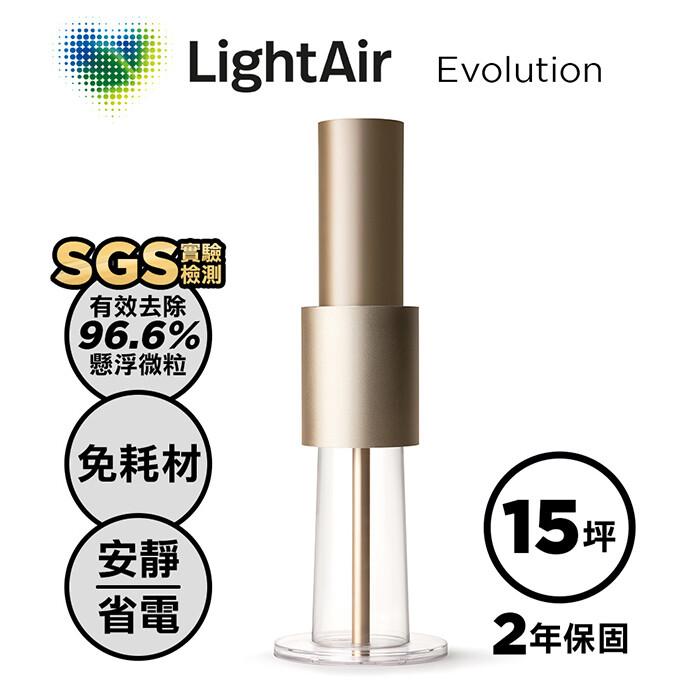 瑞典lightairionflow 50 evolution pm2.5 精品空氣清淨機 蘋果金