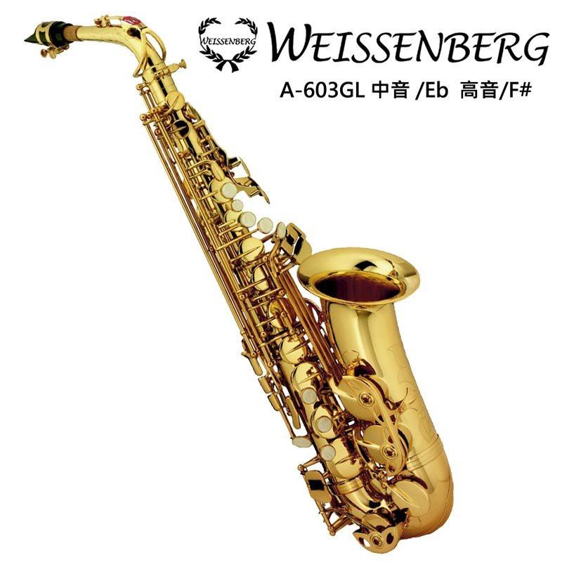 weissenberga-603gl 中音薩克斯風(金漆管身/手工刻花/上下按鍵微調)