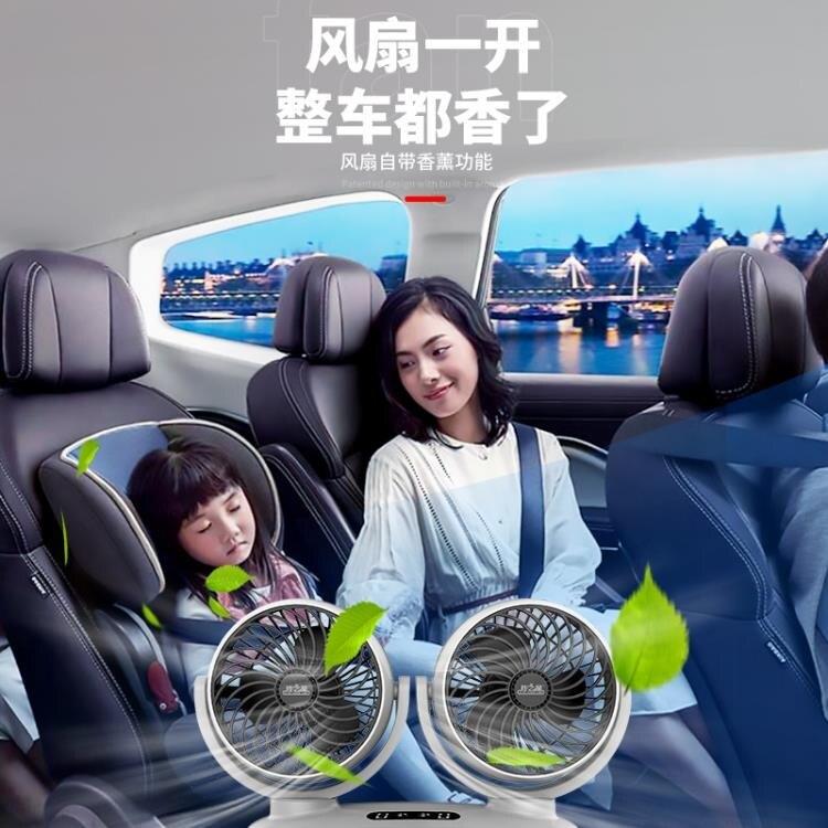 車載風扇 12v24v伏大貨車USB雙頭小汽車面包車電風扇強力制冷降溫 年終狂歡大減價!全館限時8.5折