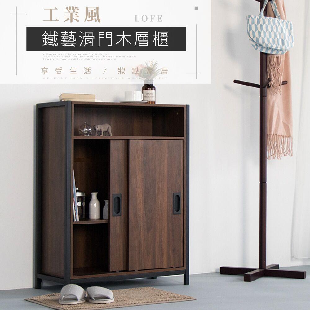 【ANGUS】鐵藝工業風滑門木質層櫃/廚櫃