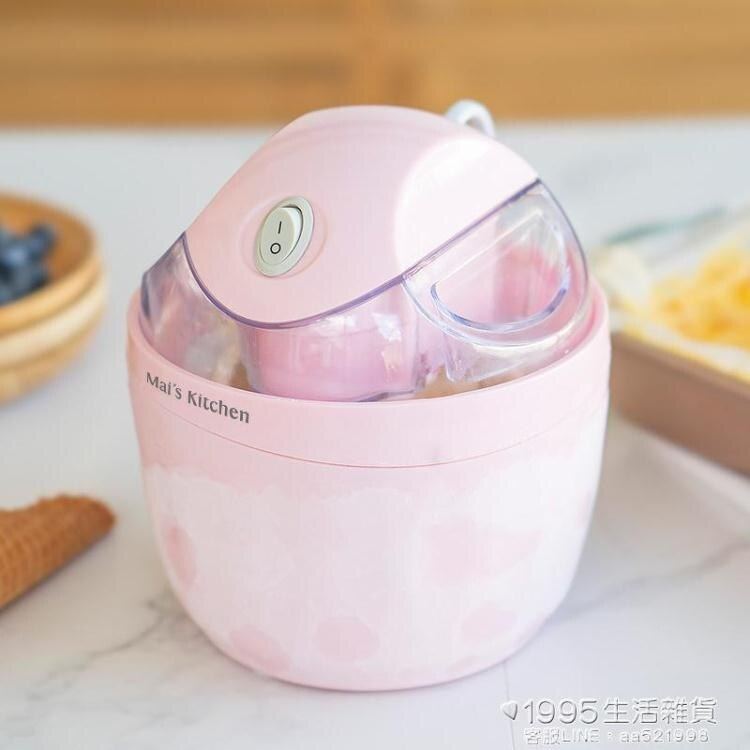 冰淇淋機家用小型全自動自制雪糕機DIY迷你兒童甜筒機器冰激凌 新年促銷