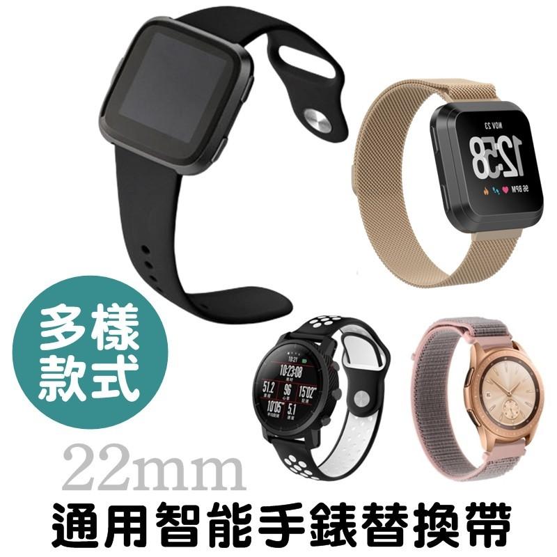 華為 galaxy watch gear s3 通用型 錶帶 22mm 矽膠錶帶 尼龍錶帶 米蘭錶帶