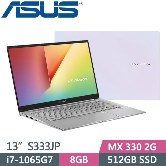ASUS VivoBook S13 S333JP-0038W1065G7 幻彩白(i7-1065G7/8GB/512GB SSD/13FHD/MX 330 2G 獨顯/Win10)