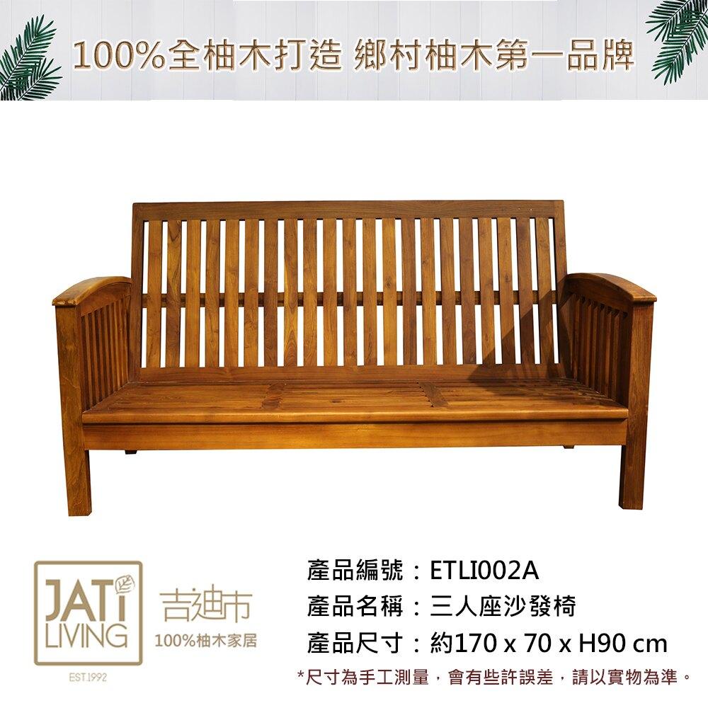 【吉迪市柚木家具】柚木復古沙發客廳組 1+2+3沙發 客廳 腳椅 椅子 木沙發 100%柚木製 保固一年 ETLI002ABC