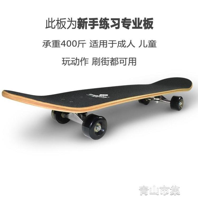 四輪滑板公路滑板滑板初學者青少年兒童男女生成人專業