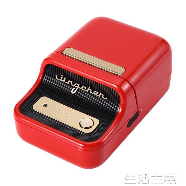 列印機 精臣b21標簽列印機手持藍芽超市價簽打價格小型家用打碼機 【618特惠】