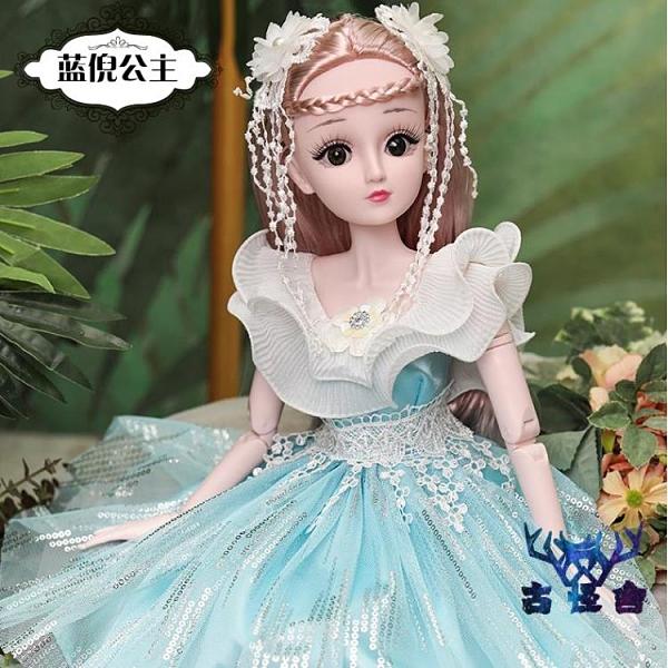 芭比洋娃娃60厘米套裝單個仿真女孩公主玩具可愛【古怪舍】
