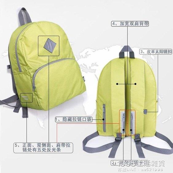 登山包 便攜可摺疊旅行背包女雙肩旅游超薄簡約輕便戶外超輕男皮膚後背包 1995生活雜貨