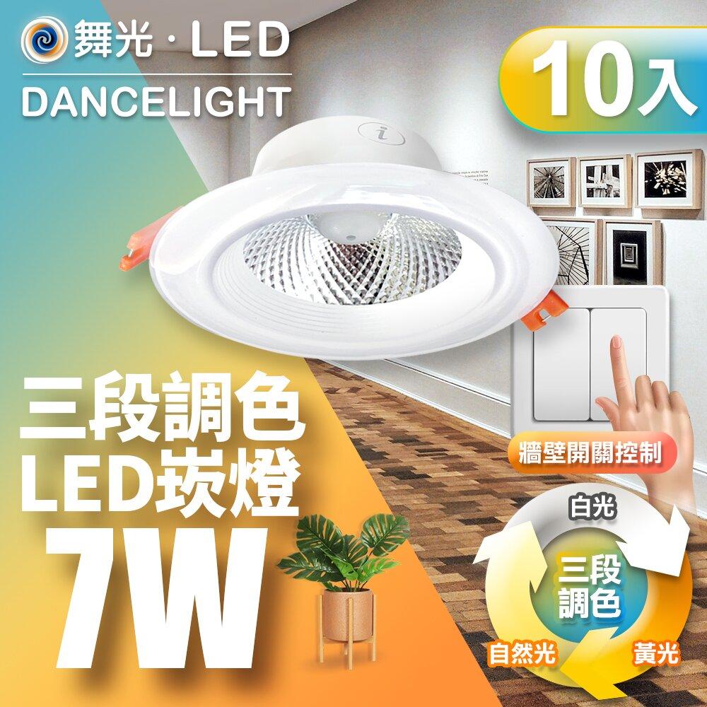 【舞光】10入組-LED調色崁燈7W 崁孔 9CM牆壁開關直接調整三色溫