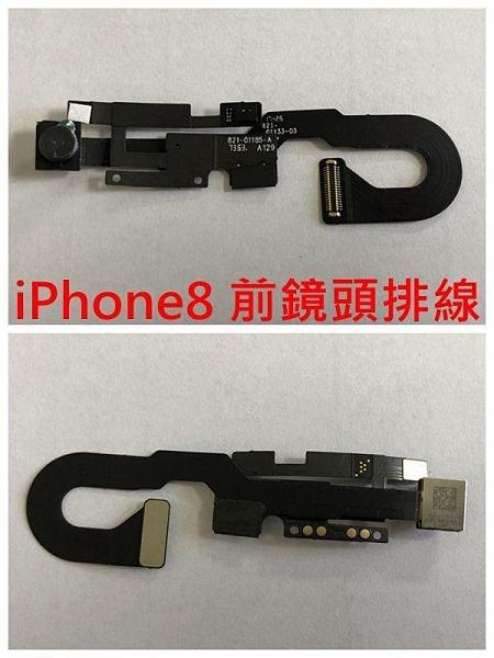 【保固一年】Apple iphone 8PLUS i8P 前鏡頭/前相機 排線無法對焦/感光失靈無影像故障